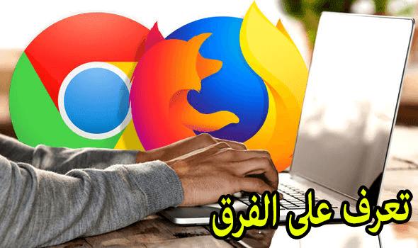 تعرف على الفرق بين متصفح Firefox Quantum و Google Chrome و اكتشف أيهما أفضل بالنسبة لك !