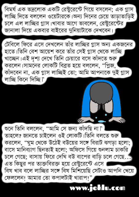 Unlucky man Bengali short funny story.