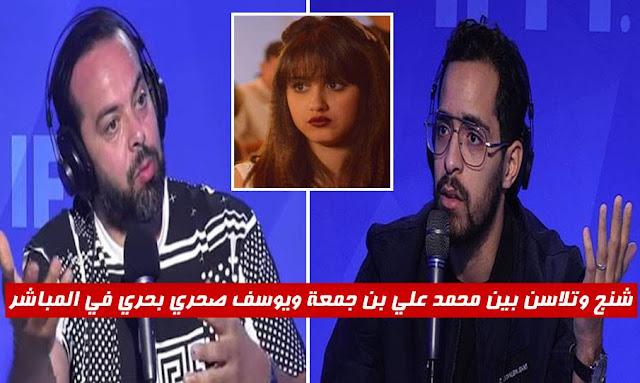 شنج وتلاسن بين محمد علي بن جمعة ويوسف صحري بحري في المباشر