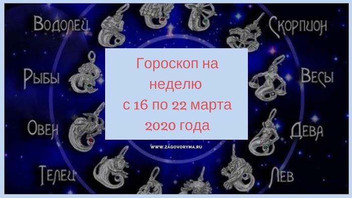Гороскоп на неделю с 16 по 22 марта 2020 года