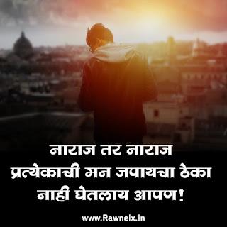 Royal Marathi Status For Fb