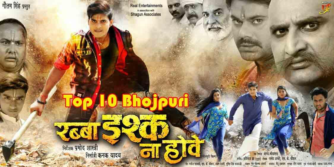 Rabba Ishq Na Hove Poster wikipedia, HD Photos wiki, Rabba Ishq Na Hove - Bhojpuri Movie Star casts, News, Wallpapers, Songs & Videos