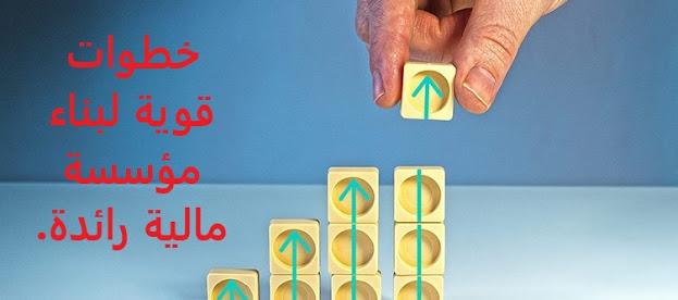 خطوات قوية لبناء مؤسسة مالية رائدة.
