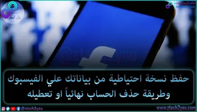 how to disable or delete facebook account