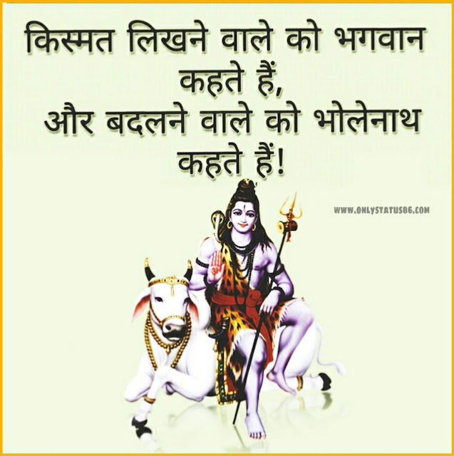 Mahadev Shiv Shankar Status in Hindi, bholenath-status-in-hindi-2018-mahadev-status-in-hindi