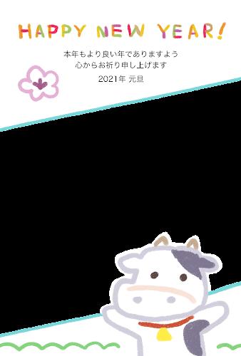 鏡餅になった牛のお絵かき年賀状(丑年)