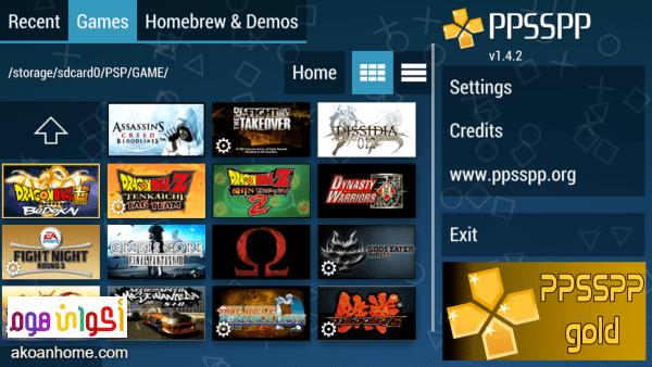 تحميل برنامج PPSSPP Gold للكمبيوتر من ميديا فاير لتشغيل العاب PSP و بلايستيشن