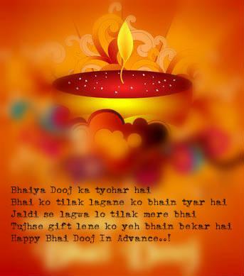 Bhai-Dooj-SMS