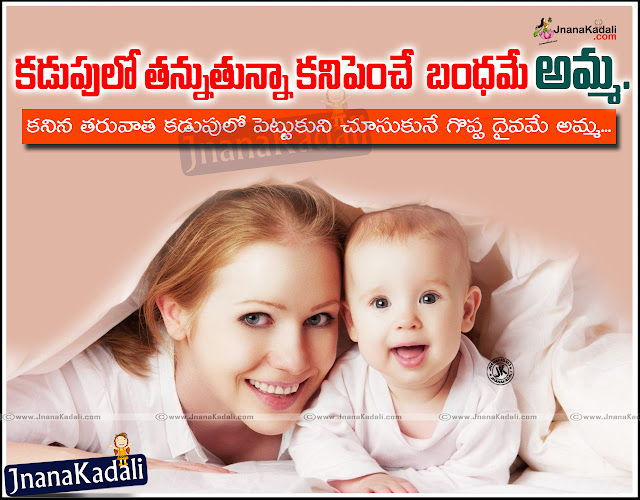 Telugu Mother's Day 2016 greetings quotes messages, Best Telugu mothers day greetings for mother, happy Mother's Day greetings in telugu, Nice beautiful thoughts for mother's Day, Cute mother's day wallpapers hd images png desktop pictures, New Telugu quotations about mother, Mother Quotes in Telugu, Inspirational quotes in telugu, Heart touching Quotes in Telugu, Best Telugu quotations, Telugu suktulu.
