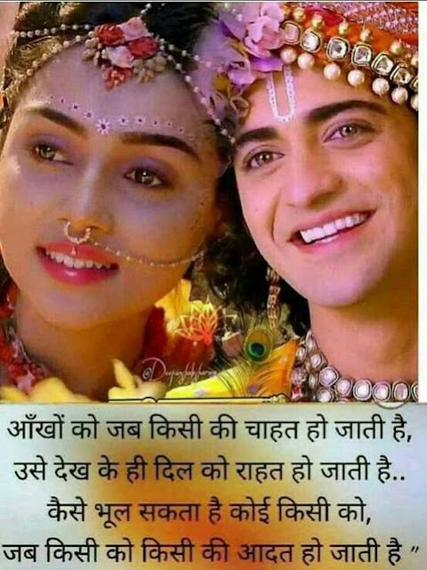Krishna shayari images