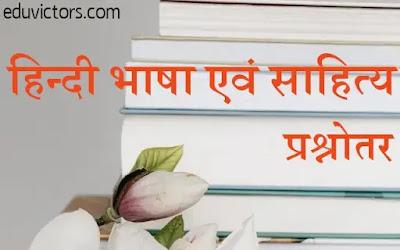 हिन्दी भाषा एवं साहित्य  प्रश्नोतर  - Hindi Language and Literature - Questions and Answers (#HindiLiterature)(#class12-Hindi)(#class11-Hindi)