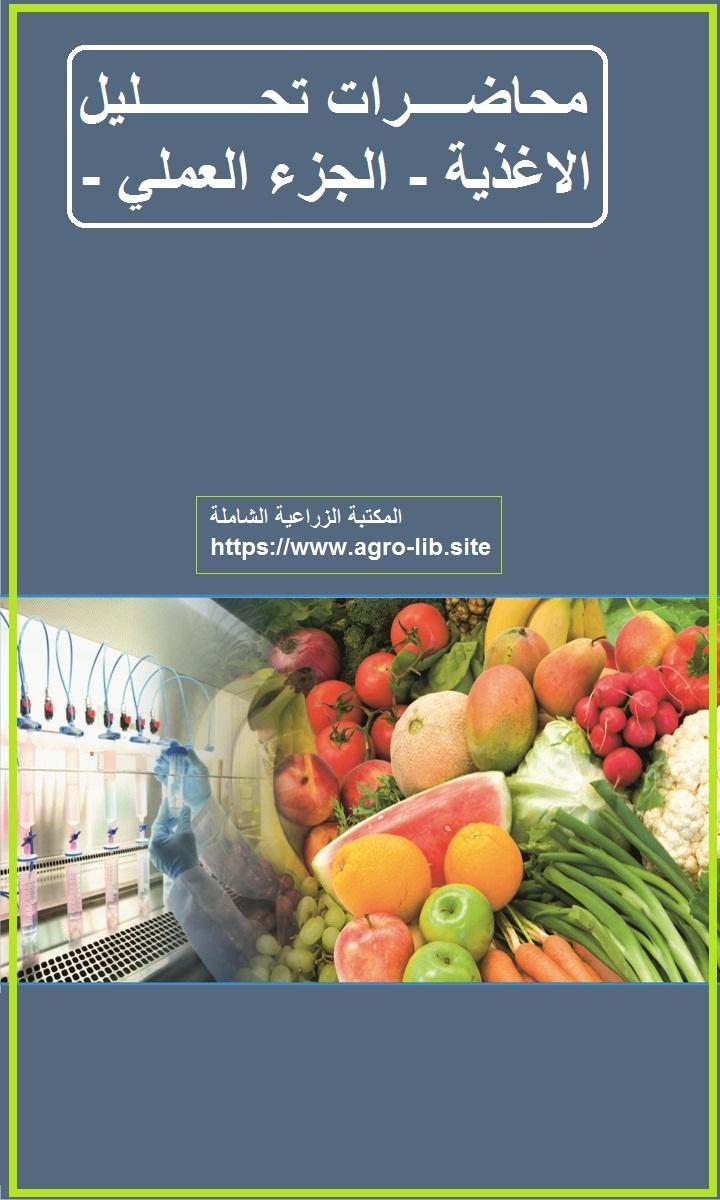 كتاب : محاضرات في تحليل الاغذية - الجزء العملي -