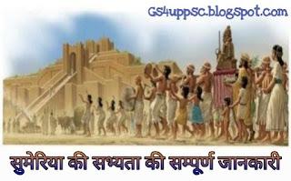 Sumerian civilization