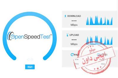 قياس سرعة النت الحقيقة بدقة عالية Internet Speed Test
