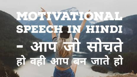 Motivational Speech In Hindi - आप जो सोचते है वही आप बन जाते हैं