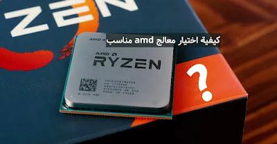 كيف تختار المعالج المناسب للاستخدام من AMD Ryzen: