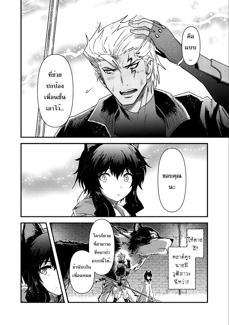Tensei Shitara Ken deshita - หน้า 15