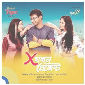 X Jokhon Present Natok Song (X যখন প্রেজেন্ট) Kacher Deyal Song Lyrics
