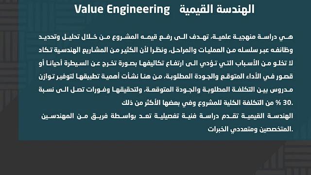 الهندسة القيمية Value Engineering