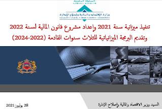 تنفيذ ميزانية 2021 وإعداد مشروع قانون المالية لسنة 2022