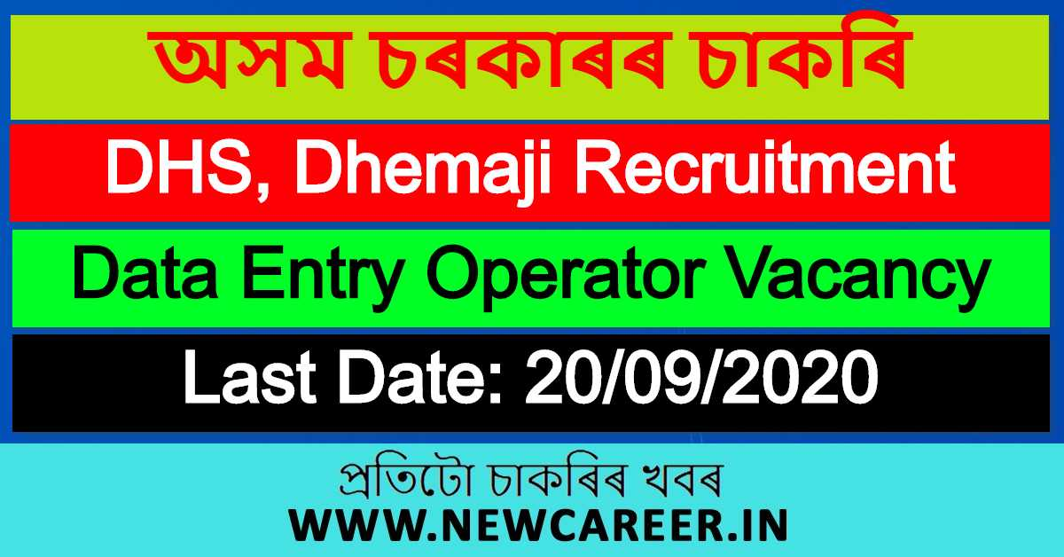 DHS, Dhemaji Recruitment 2020 : Apply For Data Entry Operator Vacancy