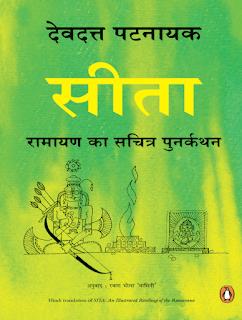 Sita-By-Devdutt-Pattanaik-PDF-Book-In-Hindi-Free-Download