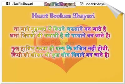 best shayari broken heart