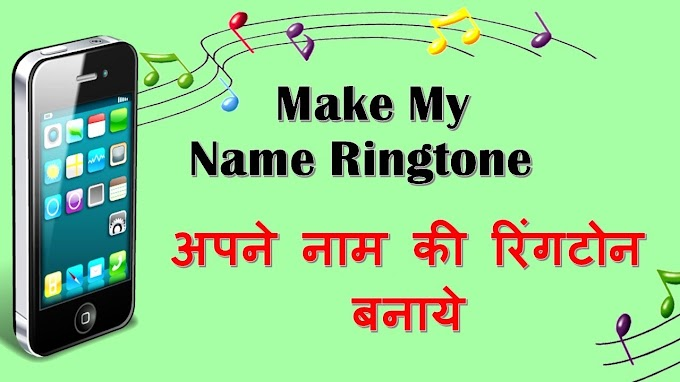 How to Make Your Name Ringtone from Android?