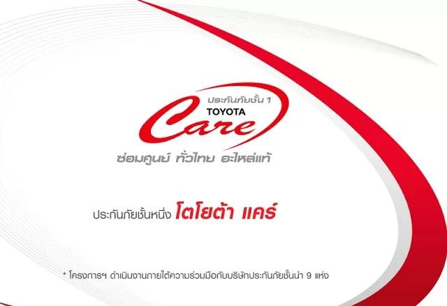โตโยต้า แคร์   Toyota Care