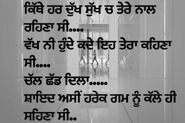new punjabi status sad