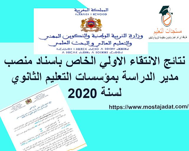 عاجل : نتائج الانتقاء الاولي الخاص باسناد منصب مدير الدراسة بمؤسسات التعليم الثانوي لسنة 2020