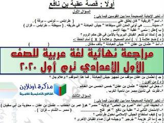 مراجعة لغة عربية للصف الأول الإعدادي ترم أول 2020