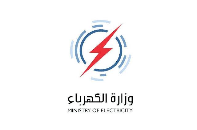 وزارة الكهرباء: سنذهب الى مجلس الوزراء لحل ملف العقود والاجور