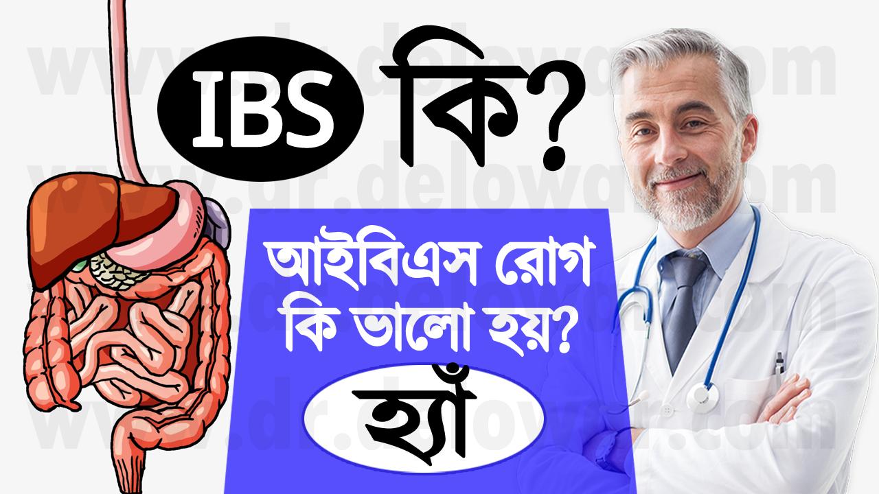 IBS কি? আইবিএস রোগ কি ভালো হয়? - হ্যা সম্পূর্ণ নিরাময় হয়