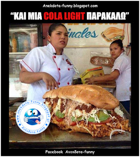 Μια coca-cola light παρακαλώ γιατί κάνω δίαιτα