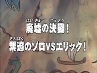 One Piece Episode 58