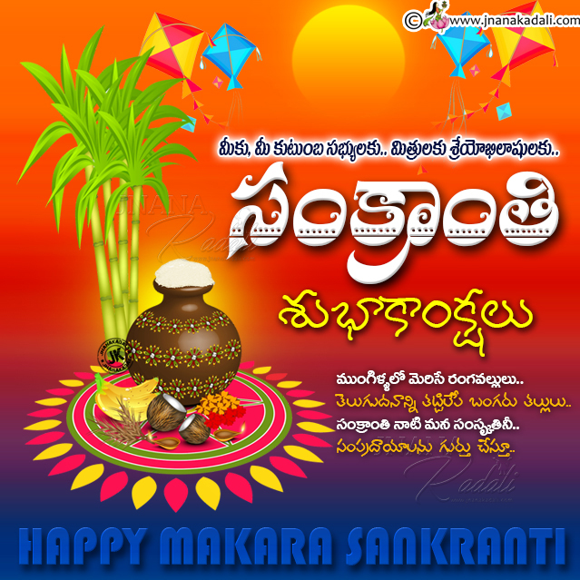 happy makara sankranthi greetings, makara sankranthi images quotes, happy makara sankranthi images quotes
