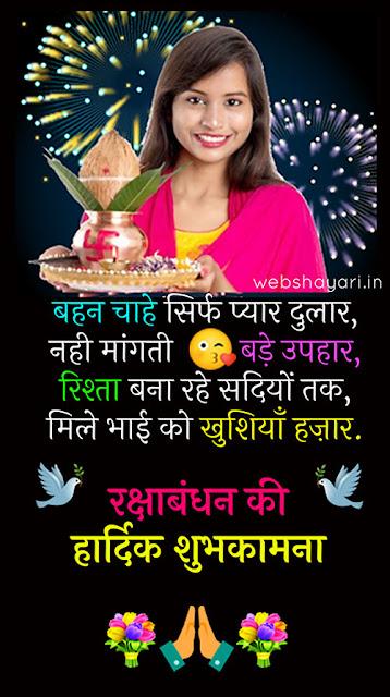 best rakhi wishes image for mobile phone