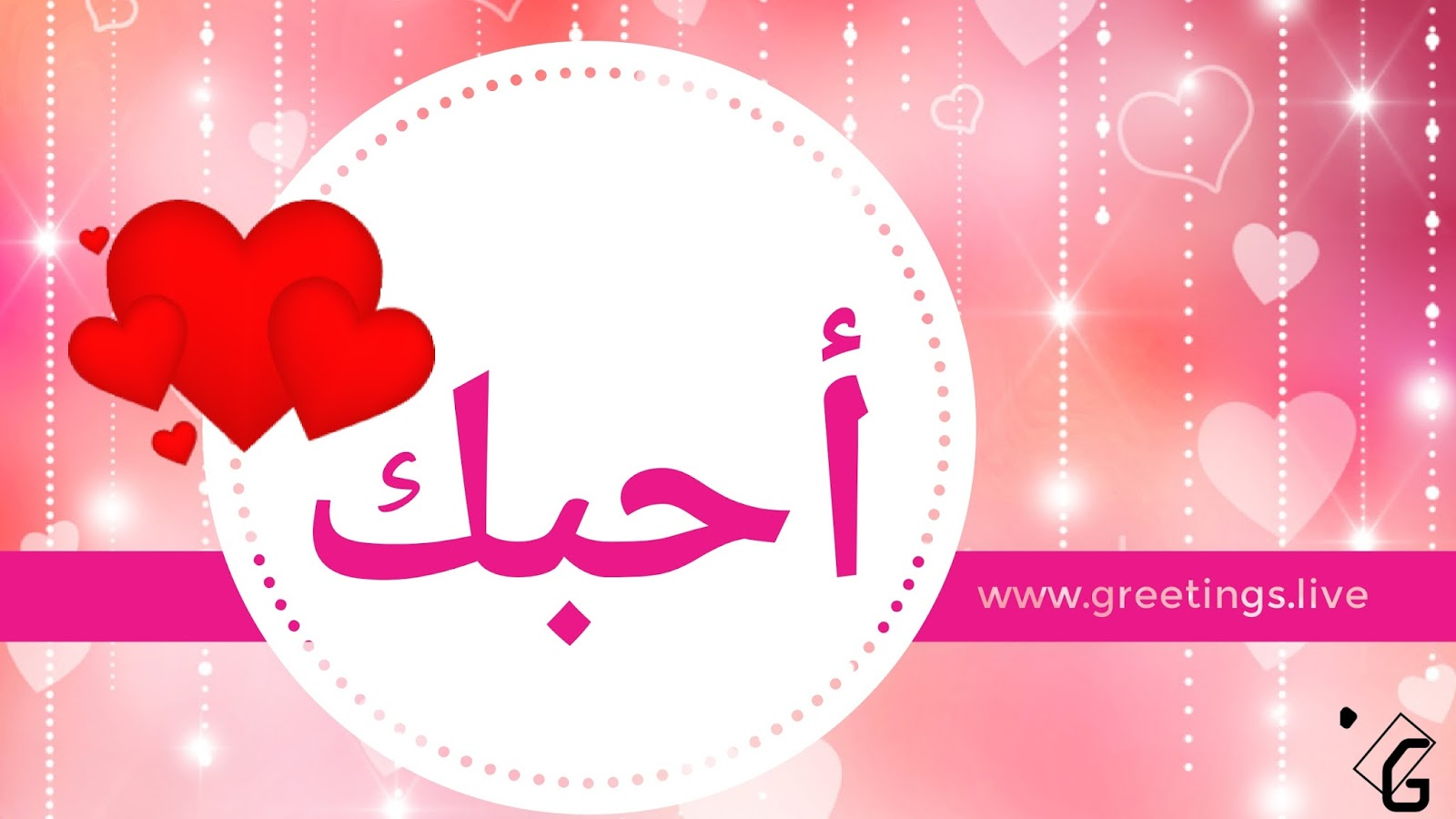 Greetingsve hd images love smile birthday wishes free download i i love you in arabic language kristyandbryce Images
