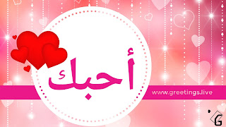 I LOVE YOU in Arabic language أحبك.jpg