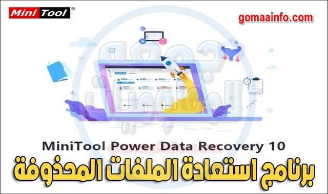 برنامج استعادة الملفات المحذوفة MiniTool Power Data Recovery