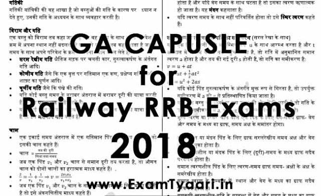 GA GK Power Booster for SSC,  Railway RRB ALP & Group 'D' [PDF Download] - Exam Tyaari