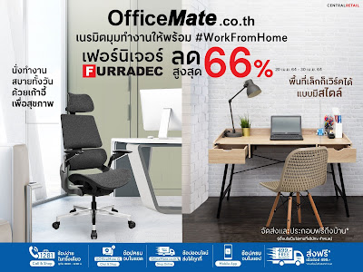 OfficeMate ชวนคุณมาจัดมุมทำงานแบบ New Normal