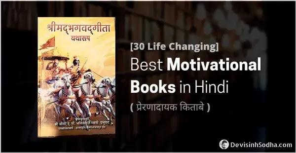 best motivational inspirational self help success books