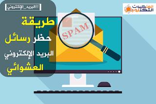 حظر رسائل البريد الالكتروني العشوائي