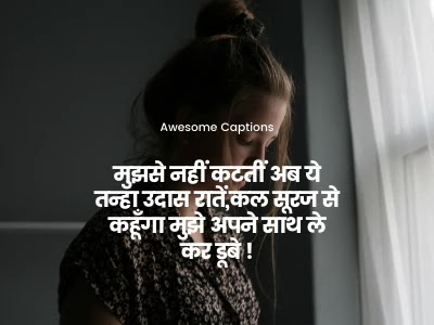 sad dp, sad love shayari, sad shayari image, sad status in hindi for life, hindi shayari love sad