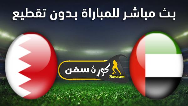 موعد مباراة الامارات والبحرين بث مباشر بتاريخ 16-11-2020 مباراة ودية