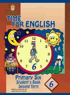 """تحميل كتاب اللغة الانجليزية """"time for english"""" للصف السادس الابتدائى الترم الثانى"""