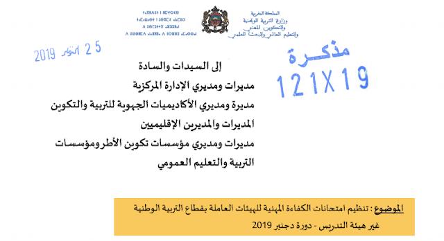مذكرة في شأن تنظيم امتحانات الكفاءة المهنية للهيئات العاملة بقطاع التربية الوطنية غير هيئة التدريس دورة دجنبر 2019
