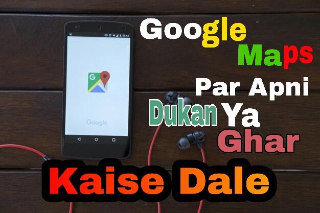 Google map par Apni dukan ya ghar kaise dale Step by step